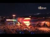 全国热气球夜间系留展示