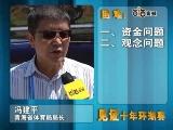 冯建平 环湖赛逐渐迈向国际化专业化市场化