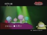 虫虫计划3 不倒翁摇摇床 2011暑假动画大巴1号 20110724
