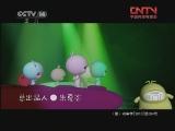 虫虫计划4 疯狂的跳跳糖 2011暑假动画大巴1号 20110724