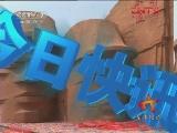 [视频]陈毅夫妇纪念铜像在江苏溧阳落成