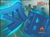 [视频]全国首个企业家国防教育训练基地在深圳落成