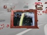"""《和平年代》说说咱们""""红一连""""(上) ( 20110801)"""