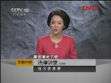 [法律讲堂]百万抚养费(20110802)