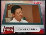 [影视同期声]王志文演医生很投入(20110811)