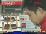 [大运会]国际象棋今日决战 中国包揽全部金牌