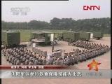 [视频]沈阳军区举行饮食保障技能大比武