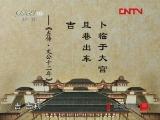 《百家讲坛》 20110829 春秋五霸(十九)战和不定