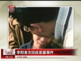 <a href=http://news.cntv.cn/society/20110915/108517.shtml target=_blank>[汇说天下]李阳首次回应家暴事件</a>