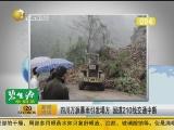 <a href=http://news.cntv.cn/china/20110915/112120.shtml target=_blank>[说天下]四川万源暴雨引发塌方 国道210线交通中断</a>
