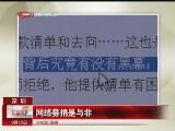 <a href=http://news.cntv.cn/law/20110915/108439.shtml target=_blank>[汇说天下]网络募捐的是与非</a>