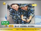 "<a href=http://news.cntv.cn/ent/20110915/112136.shtml target=_blank>[说天下]""莫小贝""军训照曝光 同学变粉丝</a>"