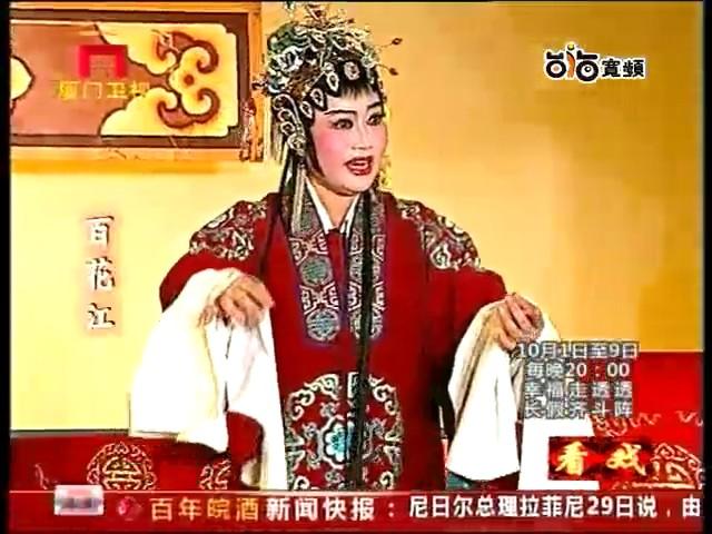 《百花江》第三场 看戏 - 厦门卫视 00:10:11