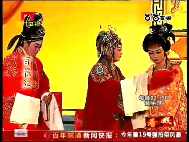 《百花江》第九场 看戏 - 厦门卫视 00:11:45
