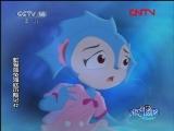 虹猫蓝兔海底历险记 42 银河剧场 20111007