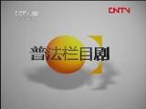 [普法栏目剧]偷窥者(20111008)