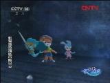 虹猫蓝兔海底历险记 52 银河剧场 20111017