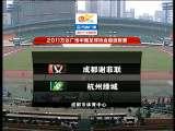 <a href=http://sports.cntv.cn/20111022/107080.shtml target=_blank>[中超]第28轮:成都谢菲联VS杭州绿城 上半场</a>