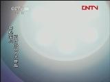 开心宝贝之开心超人大作战 博士拔牙记 动画大巴4号 20111024