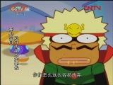 开心宝贝之开心超人大作战 再战炸弹狂 动画大巴4号 20111026