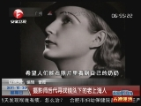 <a href=http://news.cntv.cn/society/20111030/101195.shtml target=_blank>[超级新闻场]以色列:摄影师后代寻找镜头下的老上海人</a>