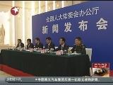 <a href=http://news.cntv.cn/china/20111030/101828.shtml target=_blank>[看东方]修改后的《居民身份证法》明年1月1日起施行</a>