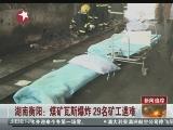 <a href=http://news.cntv.cn/china/20111031/103732.shtml target=_blank>[看东方]湖南衡阳:煤矿瓦斯爆炸 29名矿工遇难</a>