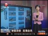 <a href=http://news.cntv.cn/world/20111031/102158.shtml target=_blank>[超级新闻场]袋鼠抑郁 投海自杀</a>