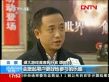 盛大游戏引领网游创新 中国文化走向世界市场