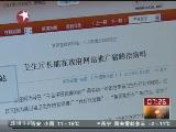 "<a href=http://news.cntv.cn/society/20111102/104840.shtml target=_blank>[看东方]甘肃:卫生厅长推广""猪蹄食疗""引争议</a>"