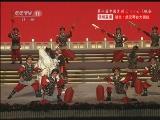 京剧《曾侯乙》选段 朱世慧  -京剧节开幕式 戏曲频道特别节目