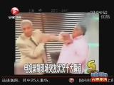 <a href=http://news.cntv.cn/society/20111102/102201.shtml target=_blank>[超级新闻场]电视录制现场突发状况十大瞬间</a>
