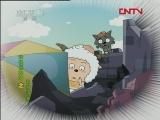喜羊羊与灰太狼之给快乐加油 第7集 负荆请罪 20111109