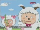 喜羊羊与灰太狼之给快乐加油 第2集 出口成章 20111107