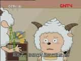 喜羊羊与灰太狼之给快乐加油 第13集 会发光的玫瑰花 20111111