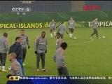 [国际足球]对阵荷兰 德国欲保十场不败