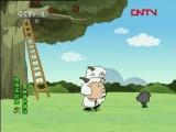 喜羊羊与灰太狼之给快乐加油 第40集 勇敢者的游戏 20111120