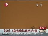 <a href=http://news.cntv.cn/china/20111125/103253.shtml target=_blank>[看东方]国务院对7.16输油管道爆炸等4起事故作出严肃处理</a>