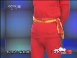 《欢聚夕阳红》 20111218 运动出奇迹