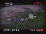 《地理中国》 20111222 勇探唐古拉(上)