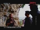 寻宝别动队第六集李自成宝藏(2)20130131