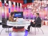 《杨澜访谈录》 20120104 改变2011