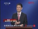 《百家讲坛》 20120111 郦波评说《曾国藩家训》下部(十一)困而知 勉而行