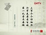 《百家讲坛》 20120112 郦波评说《曾国藩家训》下部(十二)有主义的团队