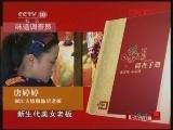 《味·道》 20120118 食在乡 丽江(上)