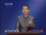 《百家讲坛》 20120121 大话西游(八) 终极诱惑