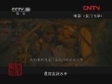 [第十放映室]华语新力量 新制作之3D电影20120120