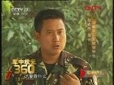 《军事纪实》 20120123 军中状元360-2012季②无敌格斗王