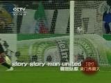 <a href=http://sports.cntv.cn/20120123/110100.shtml target=_blank>[豪门秀翻天]看球听歌:曼联队歌-光荣曼联</a>