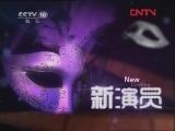 [第10放映室] 新生代女演员(上)(20120123 )